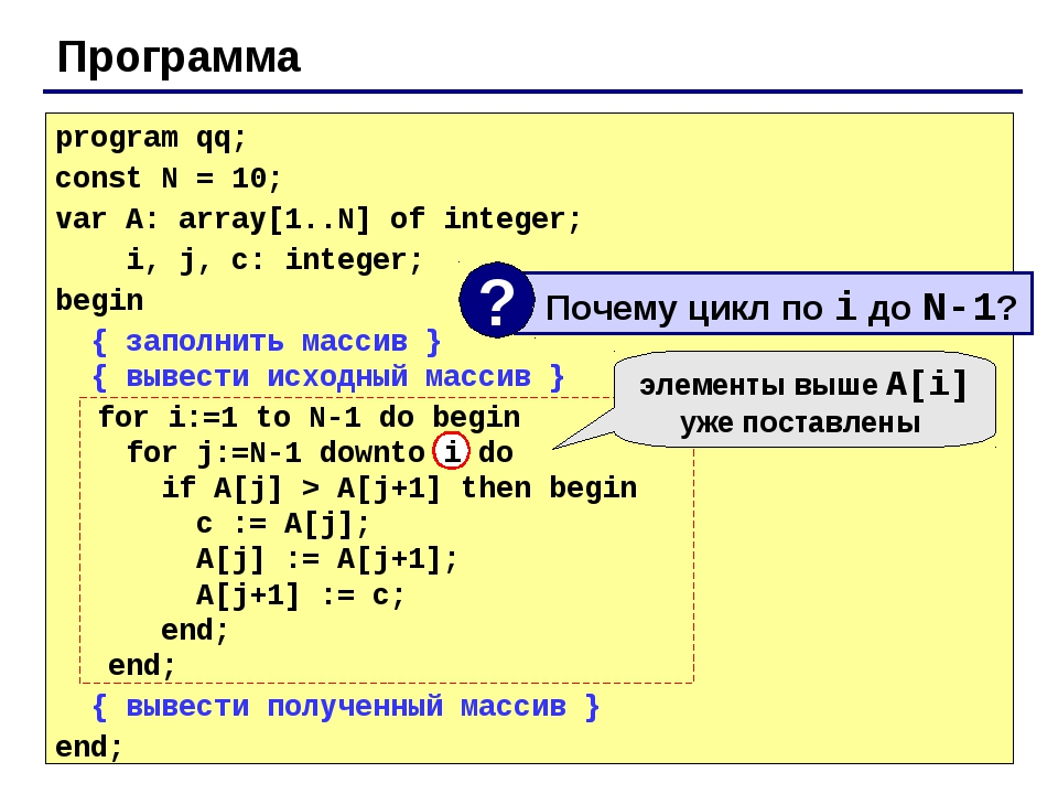 Программа program qq; const N = 10; var A: array[1..N] of integer; i, j, c: i...