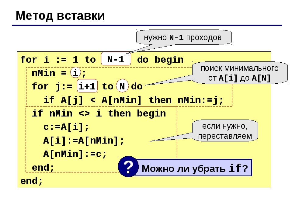 Метод вставки for i := 1 to N-1 do begin nMin = i ; for j:= i+1 to N do if A[...