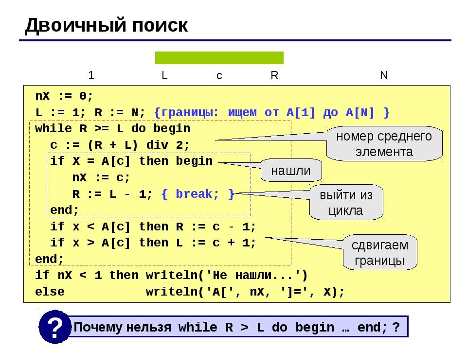 Двоичный поиск nX := 0; L := 1; R := N; {границы: ищем от A[1] до A[N] } whil...