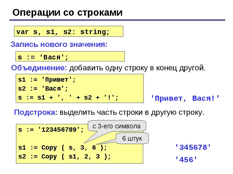 Операции со строками Объединение: добавить одну строку в конец другой. Запись...