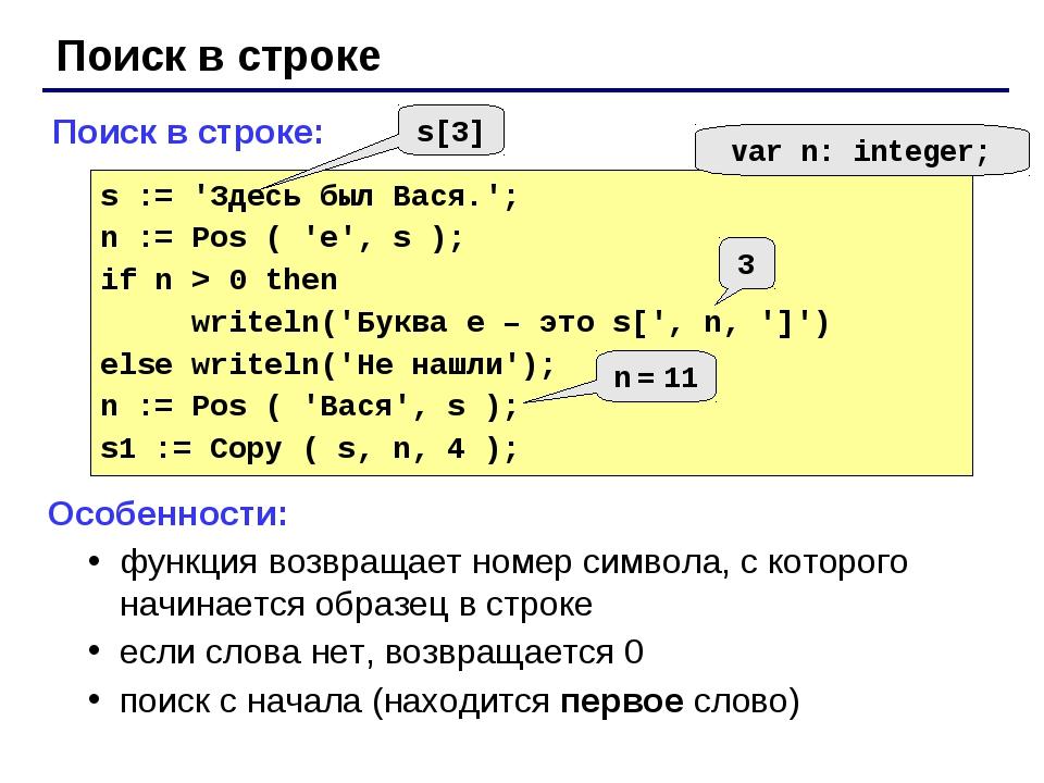 Поиск в строке Поиск в строке: s := 'Здесь был Вася.'; n := Pos ( 'е', s ); i...