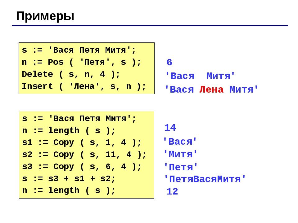 Примеры s := 'Вася Петя Митя'; n := Pos ( 'Петя', s ); Delete ( s, n, 4 ); In...
