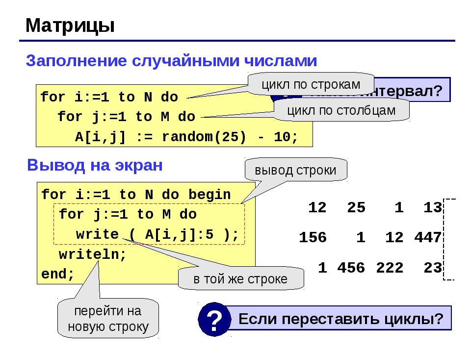 Матрицы Заполнение случайными числами for i:=1 to N do for j:=1 to M do A[i,j...