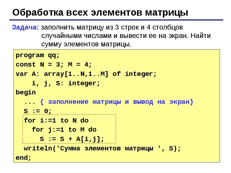 Обработка всех элементов матрицы Задача: заполнить матрицу из 3 строк и 4 сто...