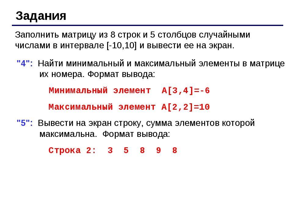 Задания Заполнить матрицу из 8 строк и 5 столбцов случайными числами в интерв...