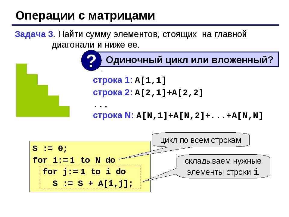 Операции с матрицами Задача 3. Найти сумму элементов, стоящих на главной диаг...