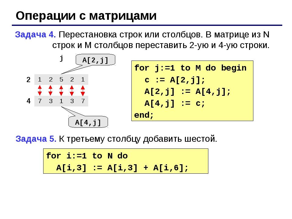 Операции с матрицами Задача 4. Перестановка строк или столбцов. В матрице из...