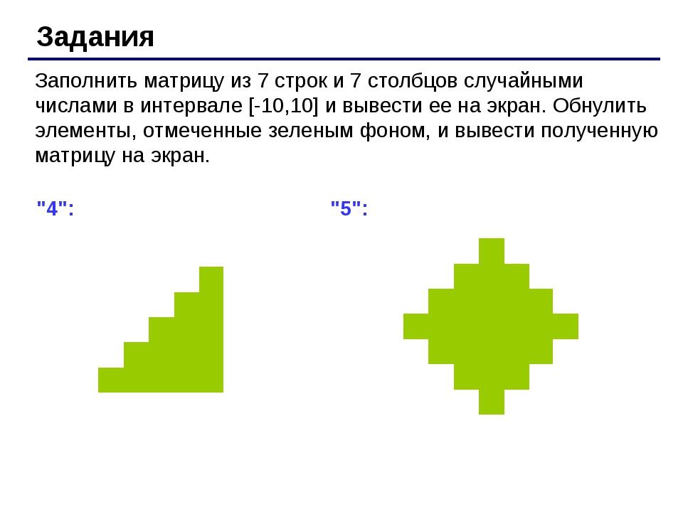 Задания Заполнить матрицу из 7 строк и 7 столбцов случайными числами в интерв...