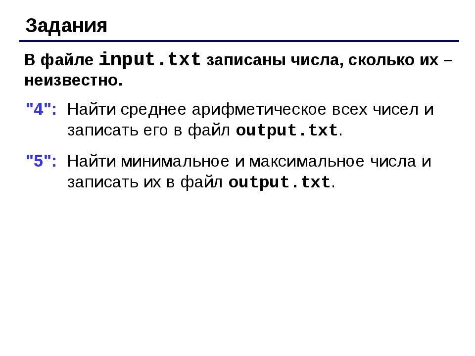 """Задания В файле input.txt записаны числа, сколько их – неизвестно. """"4"""": Найти..."""