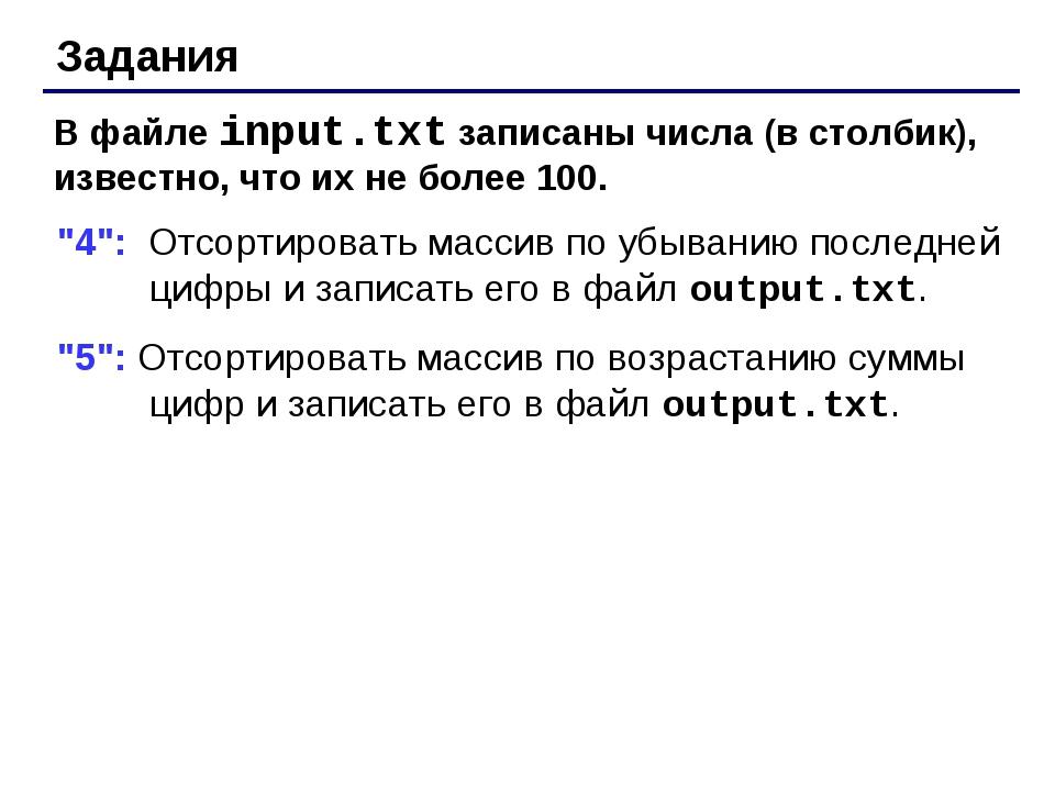 Задания В файле input.txt записаны числа (в столбик), известно, что их не бол...