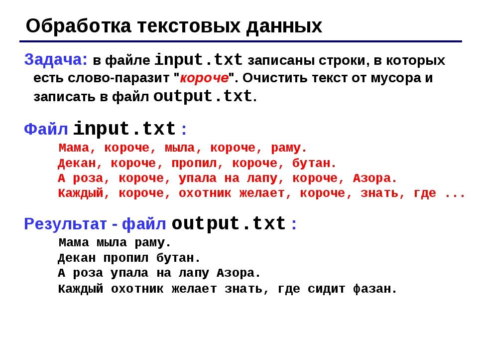 Обработка текстовых данных Задача: в файле input.txt записаны строки, в котор...