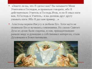 «Знаете ли вы, что Я сделал вам? Вы называете Меня Учителем и Господом, и пр