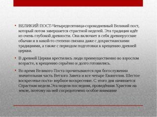 ВЕЛИКИЙ ПОСТ-Четыредесятница-сорокодневный Великий пост, который потом завер