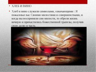 ХЛЕБ И ВИНО Хлеб и вино служили символами, означающими : Я пожаловал вас Сво