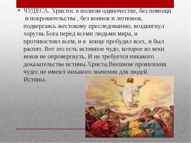 ЧУДЕСА. Христос в полном одиночестве, без помощи и покровительства , без вои...