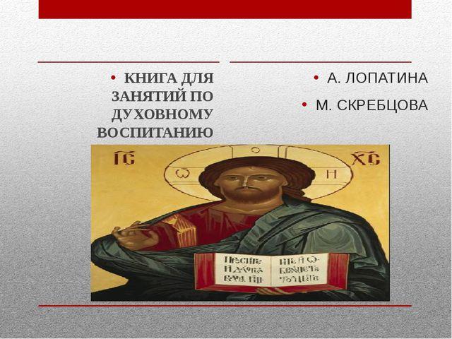 КНИГА ДЛЯ ЗАНЯТИЙ ПО ДУХОВНОМУ ВОСПИТАНИЮ А. ЛОПАТИНА М. СКРЕБЦОВА