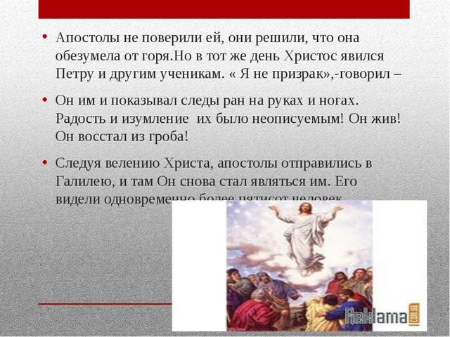 Апостолы не поверили ей, они решили, что она обезумела от горя.Но в тот же д...