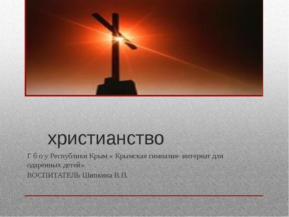 христианство Г б о у Республики Крым « Крымская гимназия- интернат для одарё...