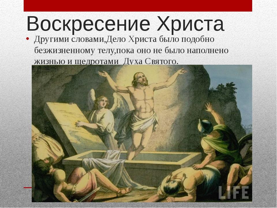 Воскресение Христа Другими словами,Дело Христа было подобно безжизненному тел...