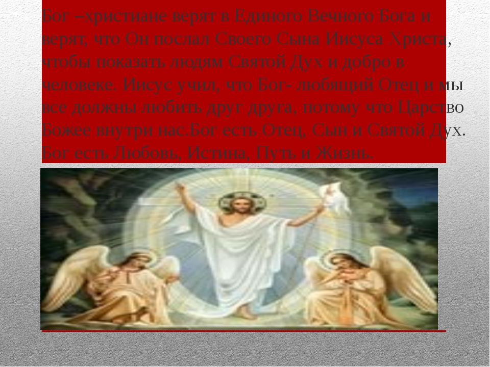 Бог –христиане верят в Единого Вечного Бога и верят, что Он послал Своего Сын...