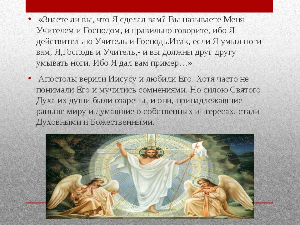 «Знаете ли вы, что Я сделал вам? Вы называете Меня Учителем и Господом, и пр...