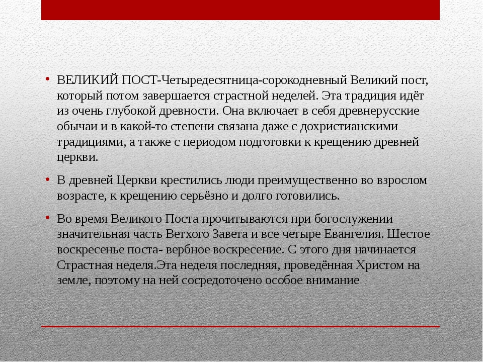 ВЕЛИКИЙ ПОСТ-Четыредесятница-сорокодневный Великий пост, который потом завер...