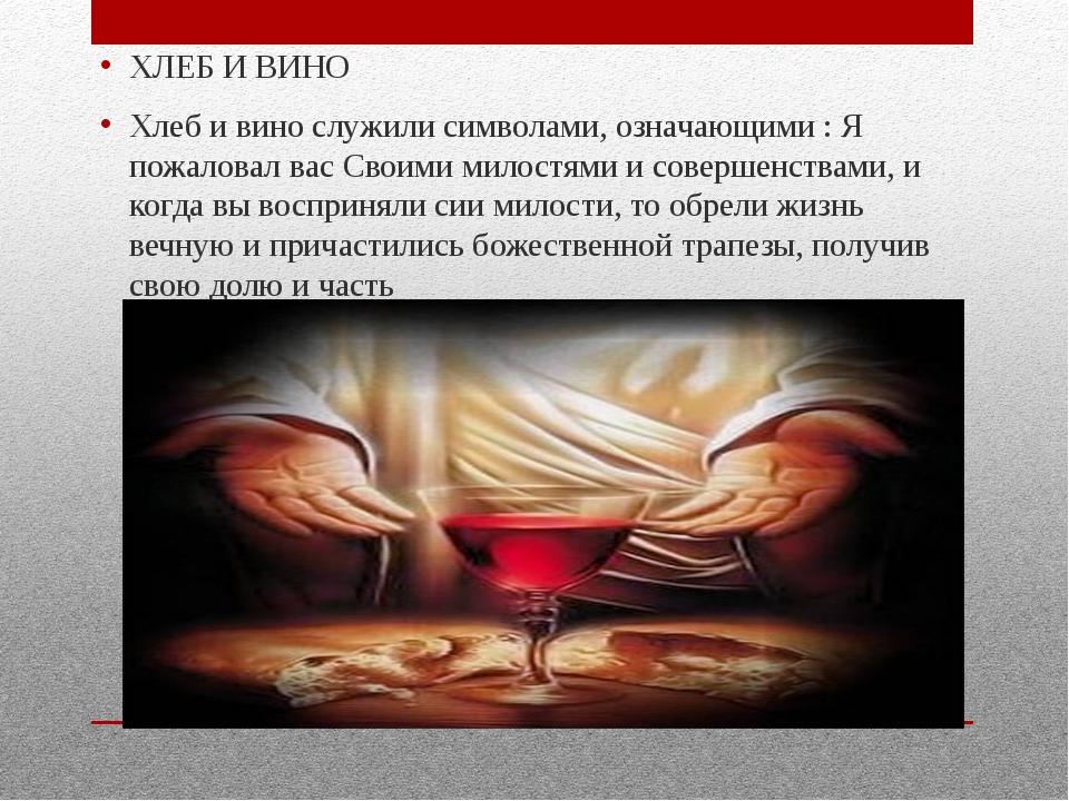 ХЛЕБ И ВИНО Хлеб и вино служили символами, означающими : Я пожаловал вас Сво...