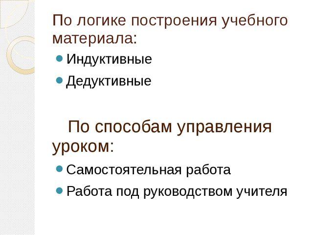 По логике построения учебного материала: Индуктивные Дедуктивные По способам...