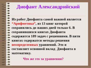 """Из работ Диофанта самой важной является """"Арифметика"""", из 13 книг которой сохр"""