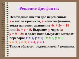 Необходимо ввести две переменные: х – число кроликов, у – число фазанов, тогд