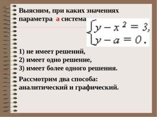 Выясним, при каких значениях параметра а система 1) не имеет решений, 2) имее