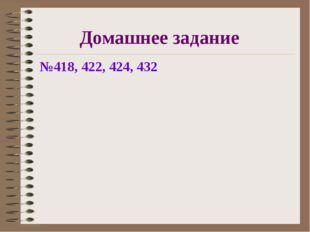 Домашнее задание №418, 422, 424, 432