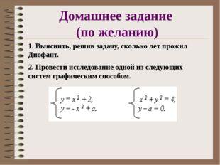 Домашнее задание (по желанию) 1. Выяснить, решив задачу, сколько лет прожил Д