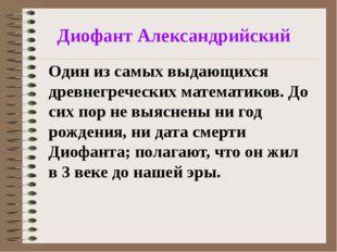 Диофант Александрийский Один из самых выдающихся древнегреческих математиков