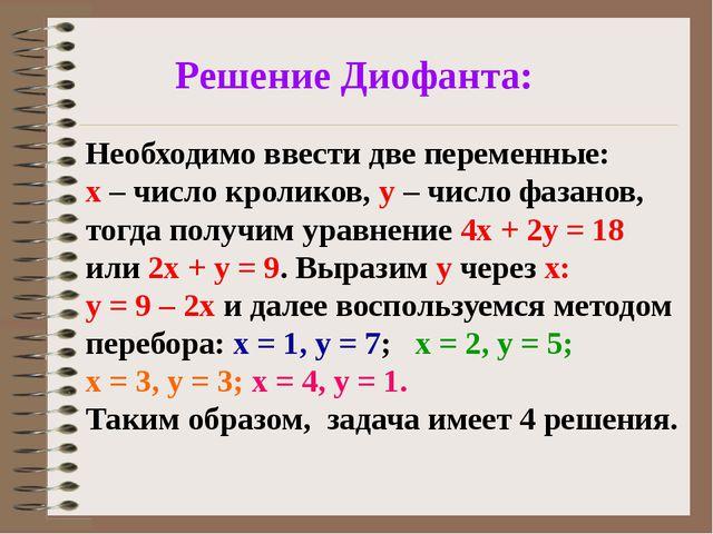 Необходимо ввести две переменные: х – число кроликов, у – число фазанов, тогд...