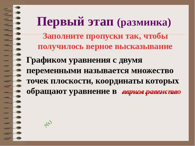 у(х) Первый этап (разминка) Заполните пропуски так, чтобы получилось верное в...