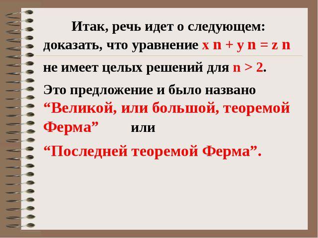 Итак, речь идет о следующем: доказать, что уравнение х n + y n = z n не имее...
