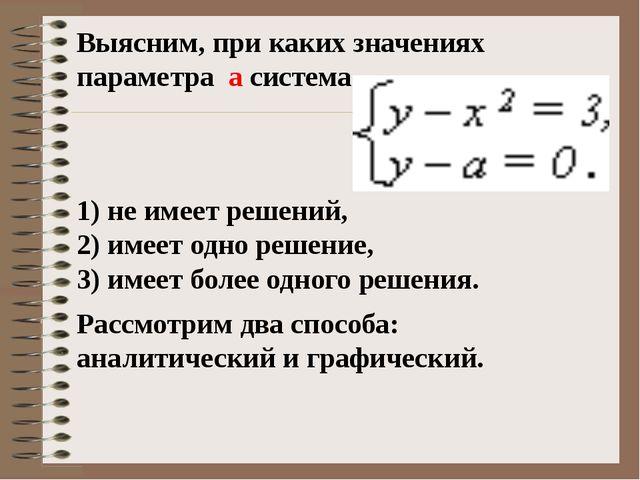 Выясним, при каких значениях параметра а система 1) не имеет решений, 2) имее...