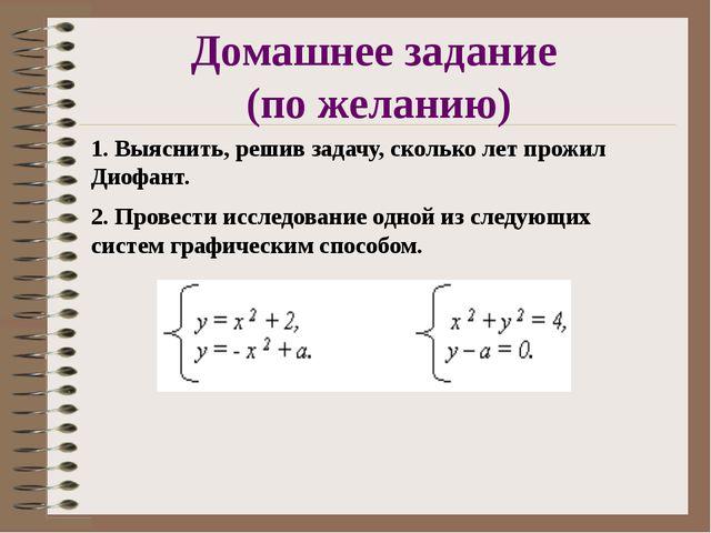 Домашнее задание (по желанию) 1. Выяснить, решив задачу, сколько лет прожил Д...