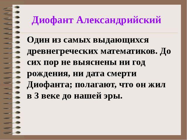 Диофант Александрийский Один из самых выдающихся древнегреческих математиков...