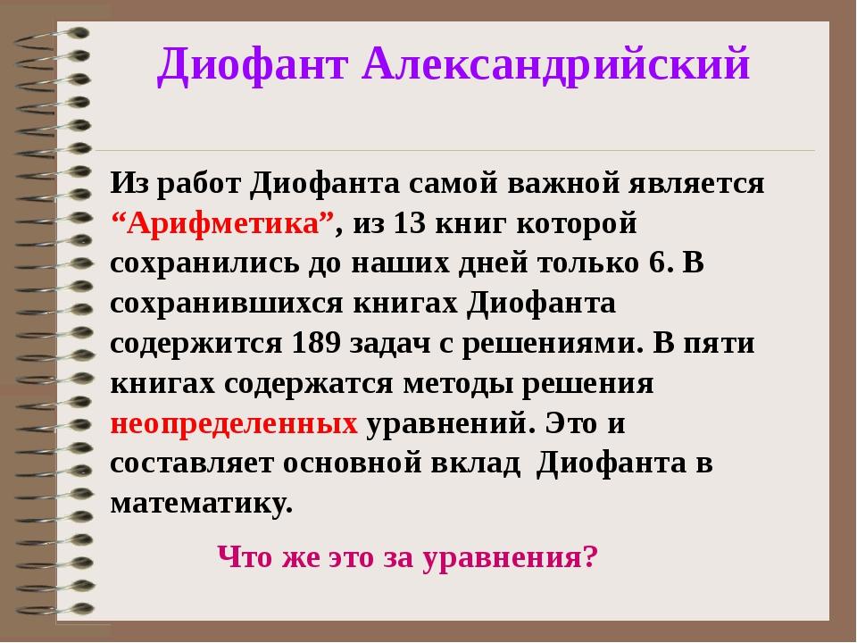 """Из работ Диофанта самой важной является """"Арифметика"""", из 13 книг которой сохр..."""