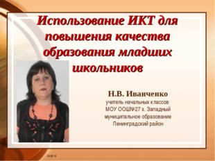 * Н.В. Иванченко учитель начальных классов МОУ ООШ№27 х. Западный муниципальн