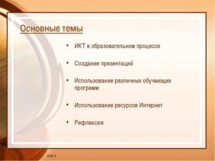 * Основные темы ИКТ в образовательном процессе Создание презентаций Использов