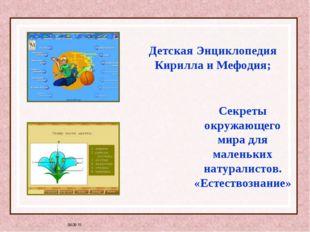 * Детская Энциклопедия Кирилла и Мефодия; Секреты окружающего мира для малень