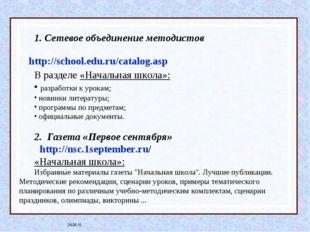 * Сетевое объединение методистов В разделе «Начальная школа»: разработки к ур