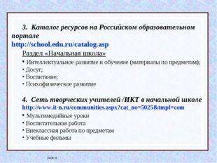* 3. Каталог ресурсов на Российском образовательном портале http://school.edu