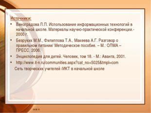 * Источники: Виноградова Л.П. Использование информационных технологий в начал