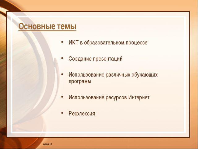 * Основные темы ИКТ в образовательном процессе Создание презентаций Использов...