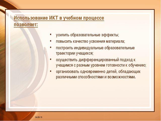 * Использование ИКТ в учебном процессе позволяет: усилить образовательные эфф...