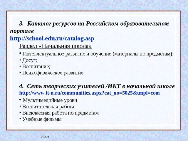 * 3. Каталог ресурсов на Российском образовательном портале http://school.edu...